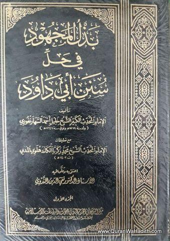 Bazlul Majhood fi hal Sunan Abu Dawood, 14 Vols, بذل المجهود فى حل سنن أبي داود