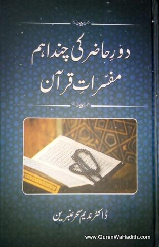 Daur e Hazir Ki Chand Aham Mufassirat e Quran