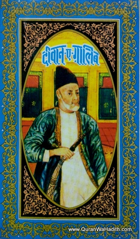 Deewan e Ghalib Hindi