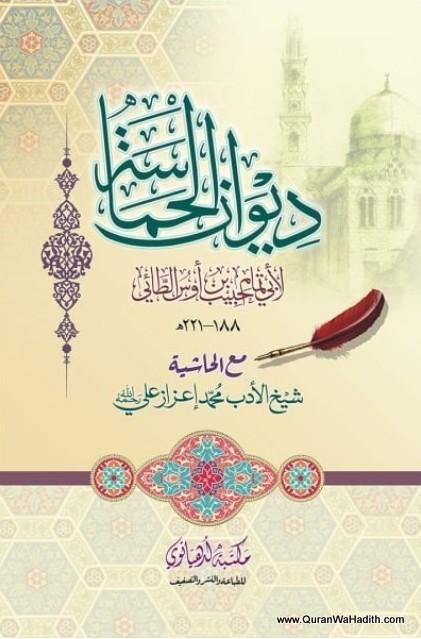 Deewan e Hamasa Maktaba Ludhyanvi, Arabic, 2 Color, ديوان الحماسة