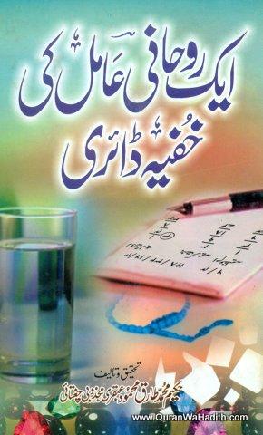 Ek Ruhani Aamil Ki Khufiya Diary, ایک روحانی عامل کی خفیہ ڈائری