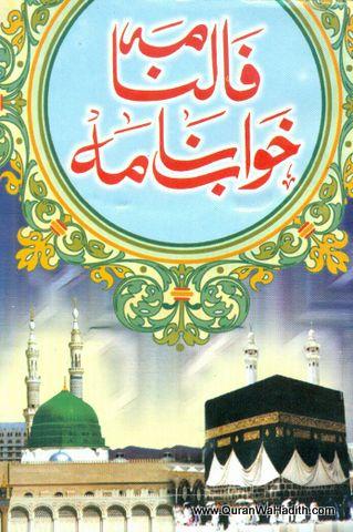 Falnama Khawab Nama, فالنامہ خواب نامہ