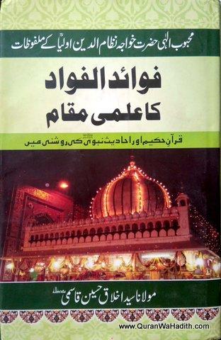 Fawaid ul Fuad Ka Ilmi Maqam