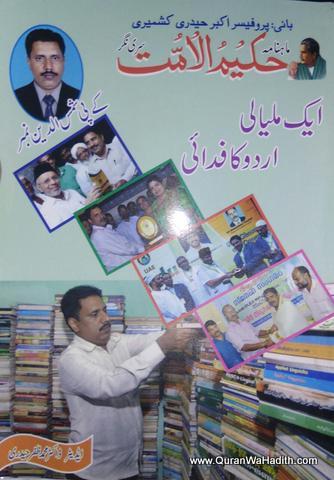 Hakeem ul Ummat Adabi Magazine, Srinagar, حکیم الامت رسالہ