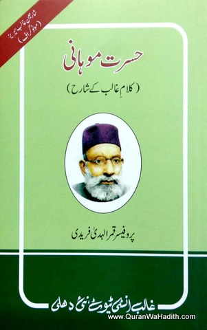 Hasrat Mohani Kalam e Ghalib Ke Shareh, حسرت موہانی کلام کے غالب کے شارح