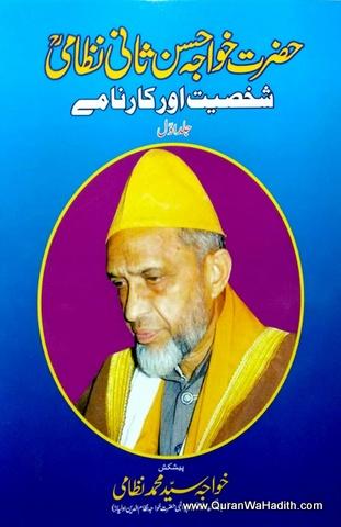 Hazrat Khwaja Hasan Nizami