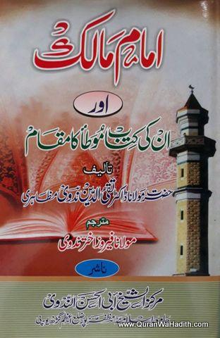 Imam Malik Aur Unki Kitab Muwatta Ka Maqam, امام مالک اور انکی کتاب موطا کا مقام