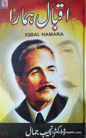 Iqbal Hamara, اقبال ہمارا