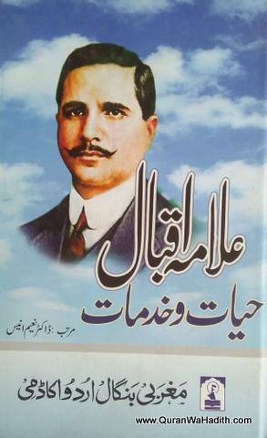 Iqbal Hayat o Khidmat