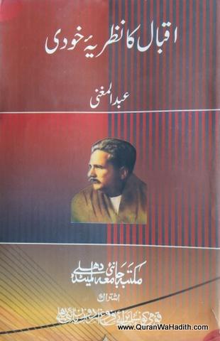 Iqbal Ka Nazria e Khudi, اقبال کا نظریہ خودی