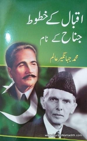 Iqbal Ke Khutoot Jinnah Ke Naam, اقبال کے خطوط جناح کے نام