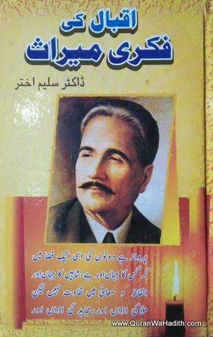 Iqbal Ki Fikri Meeras, اقبال کی فکری میراث