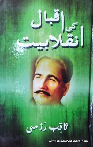 Iqbal Ki Inqilabiyat, اقبال کی انقلابیت