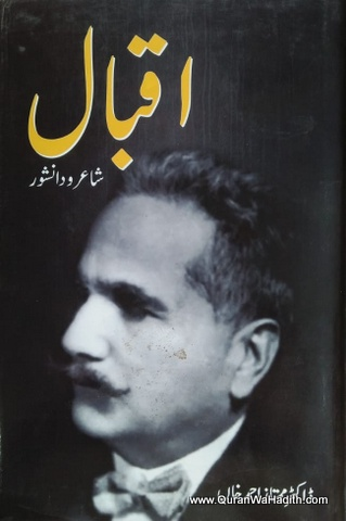 Iqbal Shayar o Danishwar, اقبال شاعر و دانشور