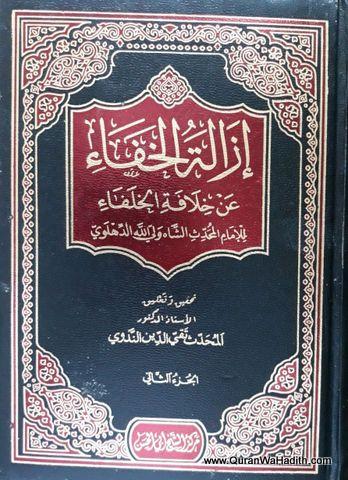 Izalat al Khafa an Khilafat al Khulafa, 5 Vols, إزالة الخفاء عن خلافة الخلفاء