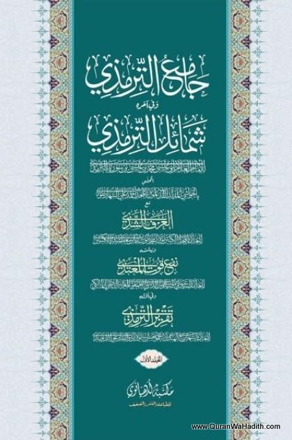 Jami Tirmizi Maktaba Ludhianvi, 2 Vols,2 Color, جامع الترمذي مکتبہ لدھیانوی