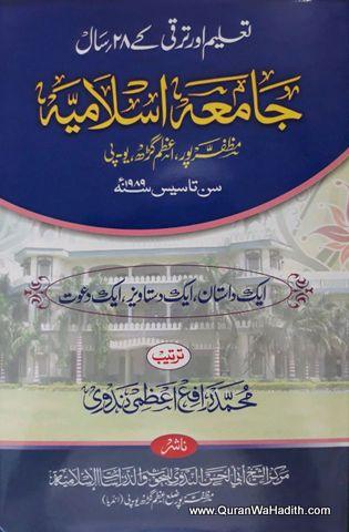 Jamia Islamia Muzaffarpur Azamgarh