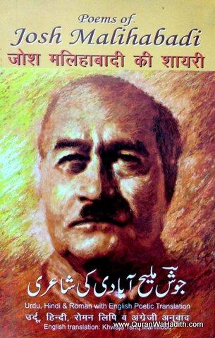 Josh Malihabadi Shayari Hindi