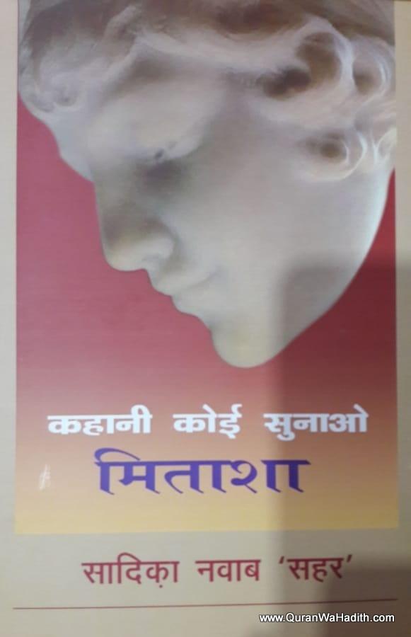 Kahani Koi Sunao Mitasha Novel, कहानी कोई सुनाओ मिताशा
