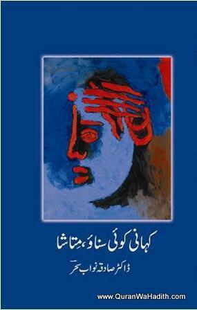 Kahani Koi Sunao Mitasha, Novel, کہانی کوئی سناؤ متاشا