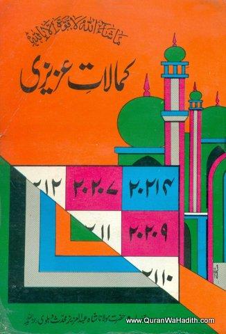 Kamalat e Azizi, کمالات عزیزی