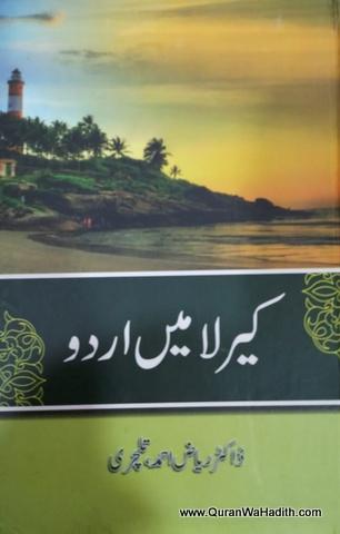 Kerala Me Urdu