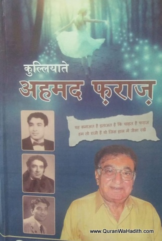 Kulliyat e Ahmed Faraz Hindi