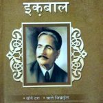 Kulliyat e Iqbal Hindi