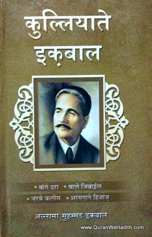 Kulliyat e Iqbal Hindi, कुल्लियाते इक़बाल