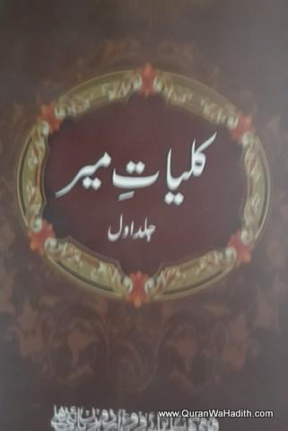 Kulliyat e Meer, 2 Vols, کلیات میر
