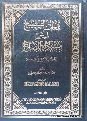 Lamat al Tanqeeh fi Sharh Mishkat al Masabih