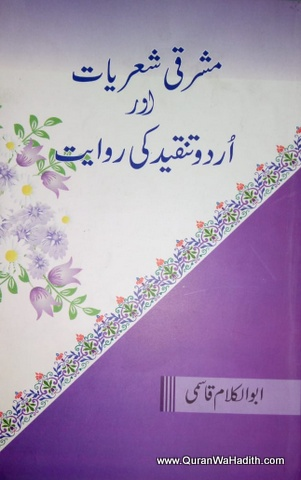 Mashriqi Sheriyat Aur Urdu Tanqeed Ki Riwayat, مشرقی شعریات اور اردو تنقید کی روایت