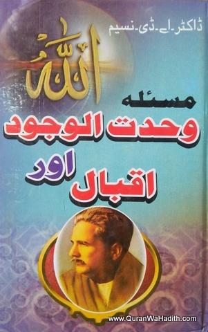Masla Wahdat ul Wajood Aur Iqbal, مسئلہ وحدت الوجود اور اقبال