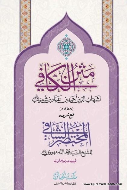 Matan Al Kafi