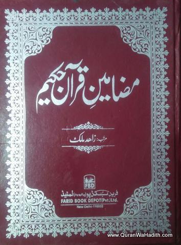Mazameen e Quran e Hakeem