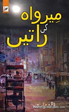 Mir Wah Ki Raatein, Fiction, میر واہ کی راتیں