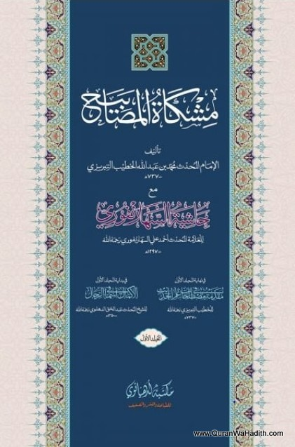 Mishkat al Masabih Maktaba Ludyanvi, 2 Vols, 2 Color, مشکاة المصابيح مکتبہ لدھیانوی