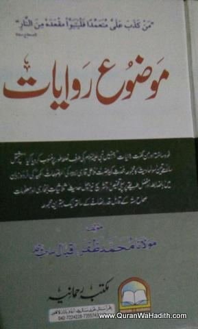Mozu Riwayat, موضوع روایات