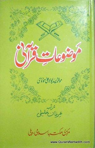 Mozuat e Qurani, موضوعات قرآنی