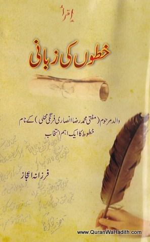 Mufti Muhammad Raza Ansari Firangi Mahali