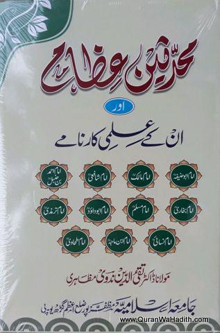 Muhaddiseen Azaam Aur Unke Ilmi Karname, محدثین عظام اور ان کے علمی کارنامے