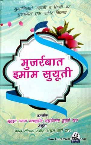 Mujarrabat e Imam Suyuti Hindi, मुजर्रबत इमाम सुयूती