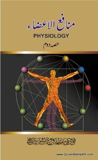 Munafe ul Azha, 3 Vols, Psychology Book Urdu, منافع الاعضاء