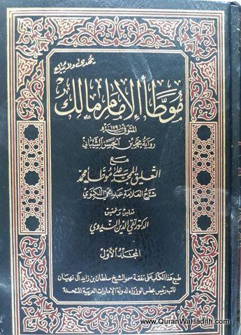 Muwatta Imam Malik, 3 Vols, موطا الامام مالک مع شرح التعليق الممجد على موطا محمد