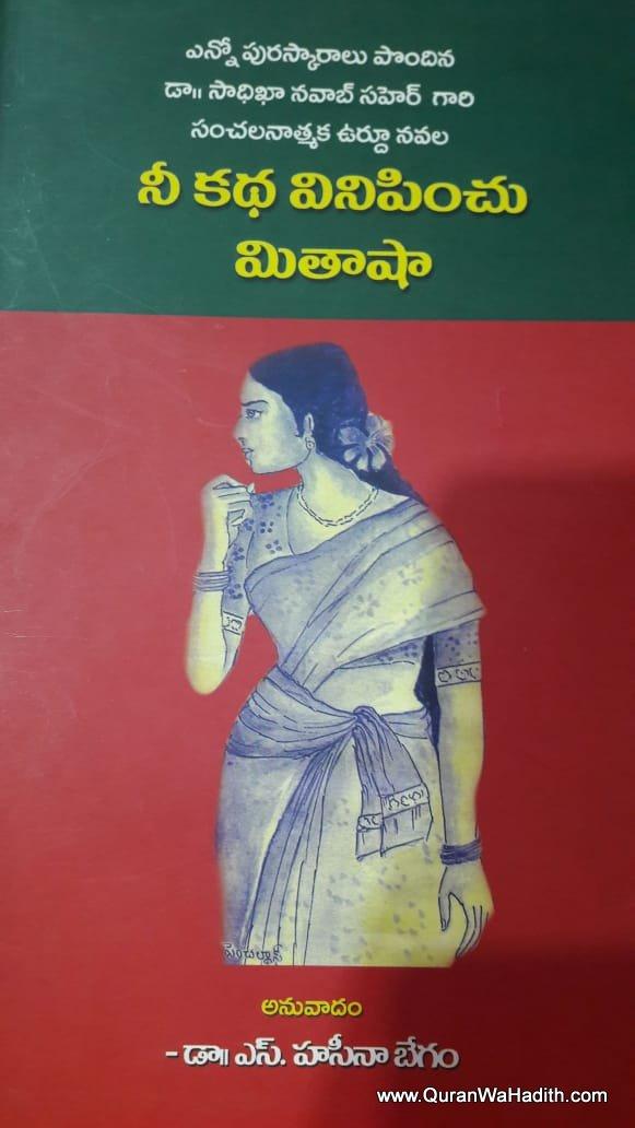 Nee Katha Vinipinchu Mitsha