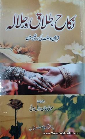 Nikah Talaq Aur Halala, Quran o Sunnat Ki Roshni Mein, نکاح طلاق اور حلالہ