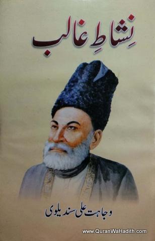 Nishat e Ghalib