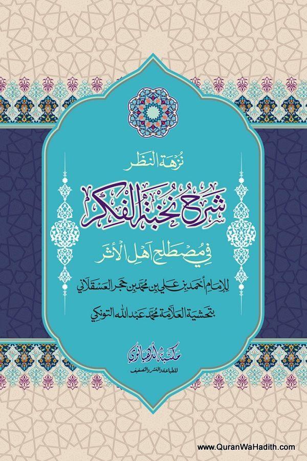 Nuzhat al Nazar