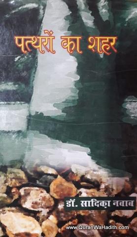 Pattharon Ka Shaher, Novel, पत्थरों का शहर