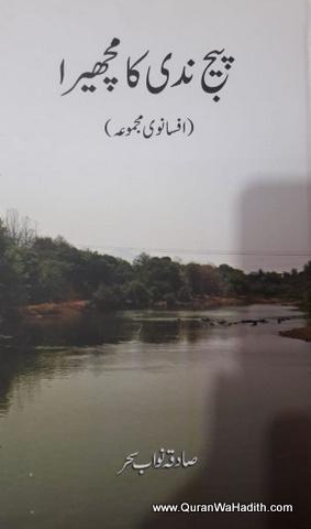 Pej Nadi Ka Machhera, Afsane, پیج ندی کا مچھیرا
